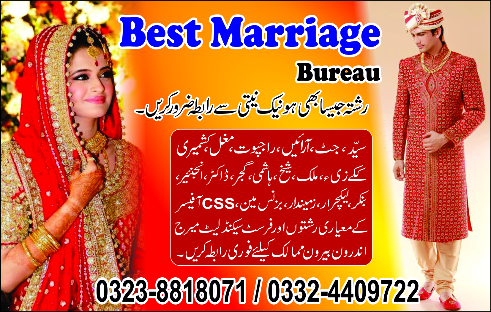 arain marriage bureau lahore - BEST MARRIAGE BUREAU